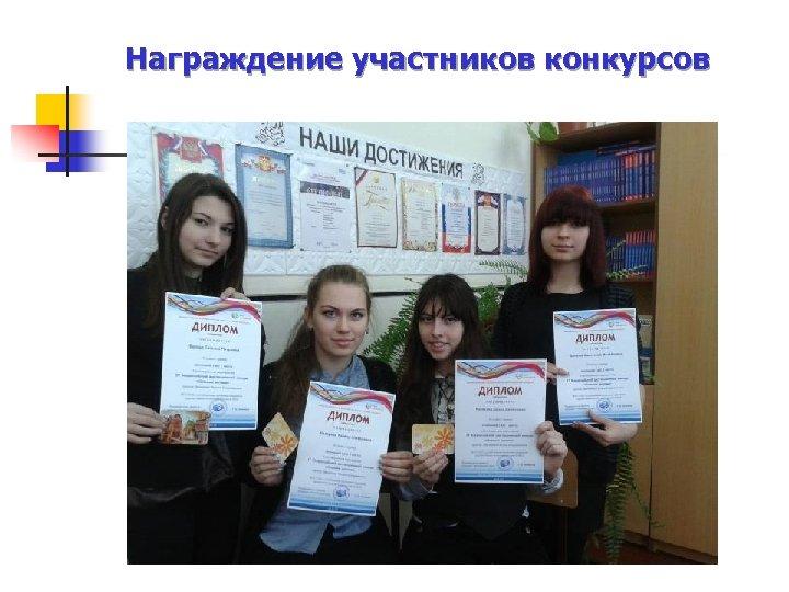 Награждение участников конкурсов