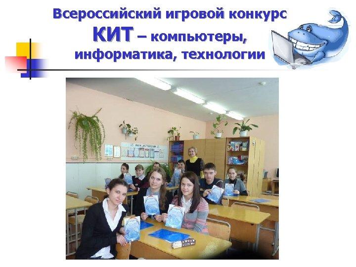 Всероссийский игровой конкурс КИТ – компьютеры, информатика, технологии