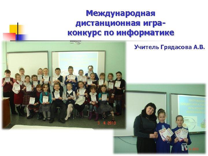Международная дистанционная играконкурс по информатике Учитель Грядасова А. В.