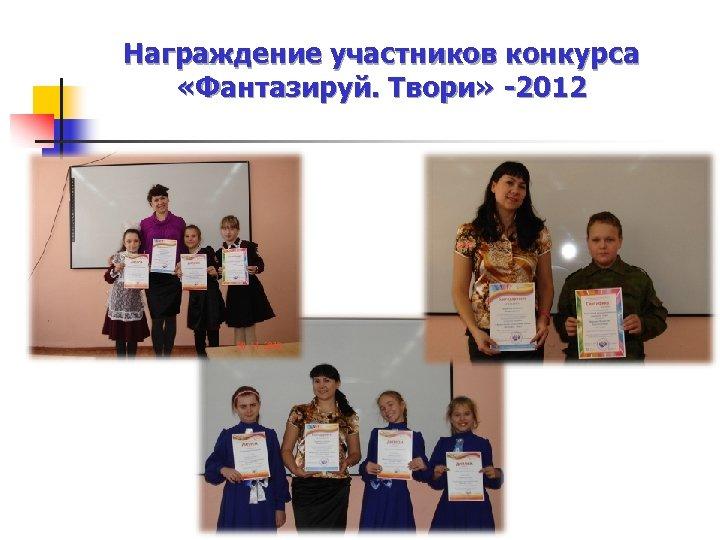 Награждение участников конкурса «Фантазируй. Твори» -2012