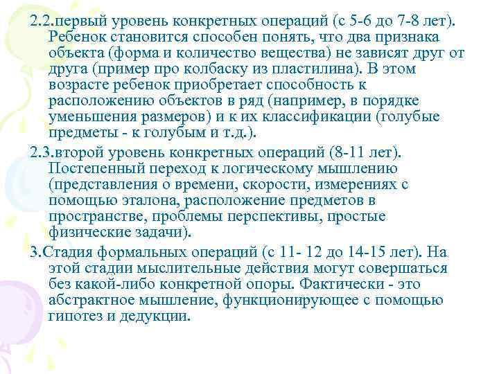 2. 2. первый уровень конкретных операций (с 5 -6 до 7 -8 лет). Ребенок