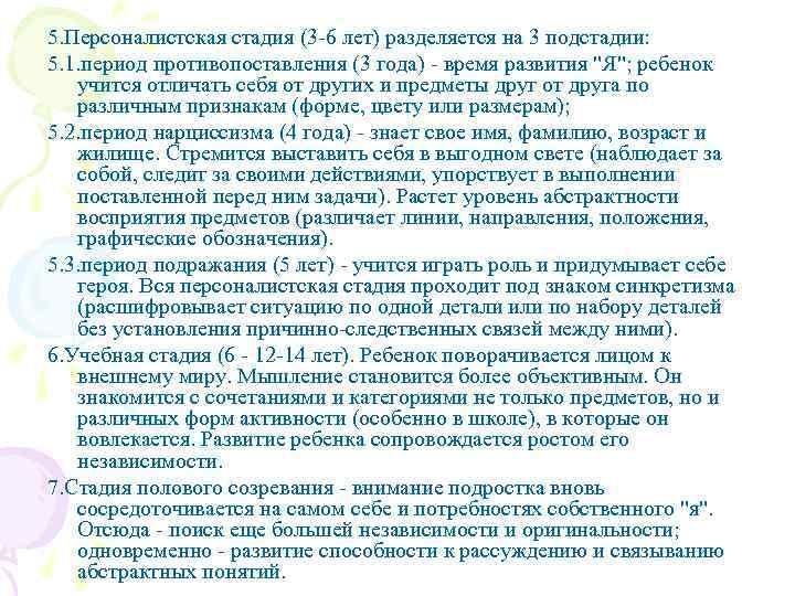 5. Персоналистская стадия (3 -6 лет) разделяется на 3 подстадии: 5. 1. период противопоставления