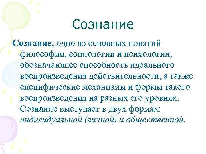 Сознание, одно из основных понятий философии, социологии и психологии, обозначающее способность идеального воспроизведения действительности,