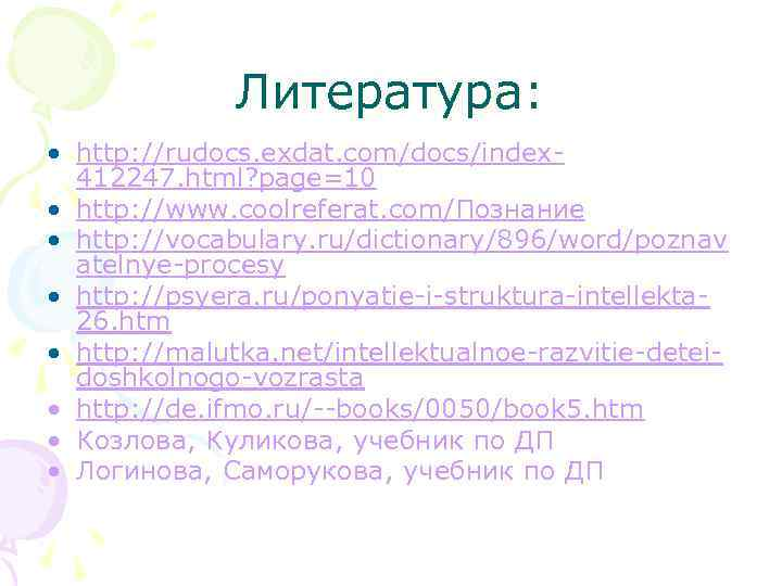 Литература: • http: //rudocs. exdat. com/docs/index 412247. html? page=10 • http: //www. coolreferat. com/Познание