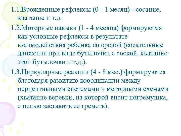 1. 1. Врожденные рефлексы (0 - 1 месяц) - сосание, хватание и т. д.