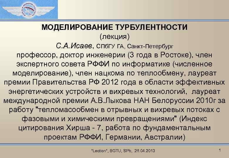МОДЕЛИРОВАНИЕ ТУРБУЛЕНТНОСТИ (лекция) С. А. Исаев, СПб. ГУ ГА, Санкт-Петербург профессор, доктор инженерии (3