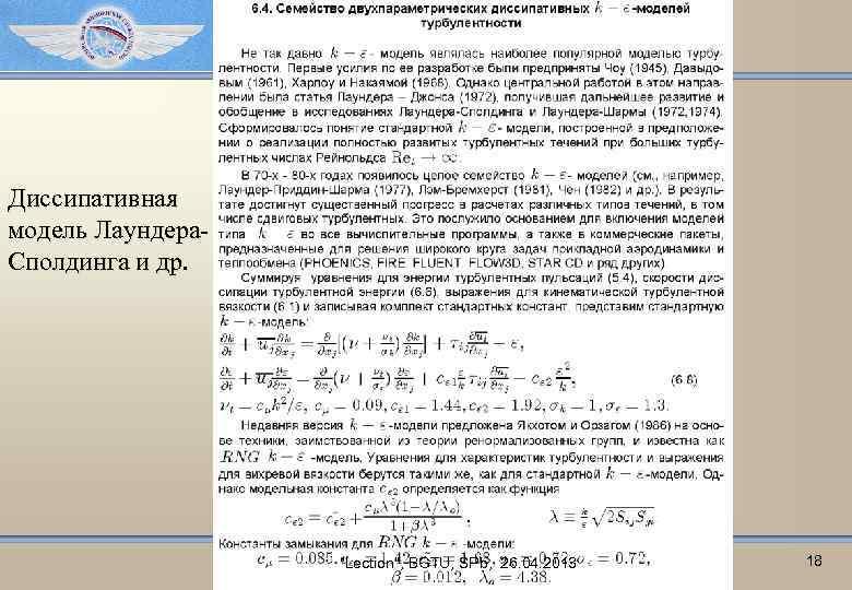 Диссипативная модель Лаундера. Сполдинга и др.