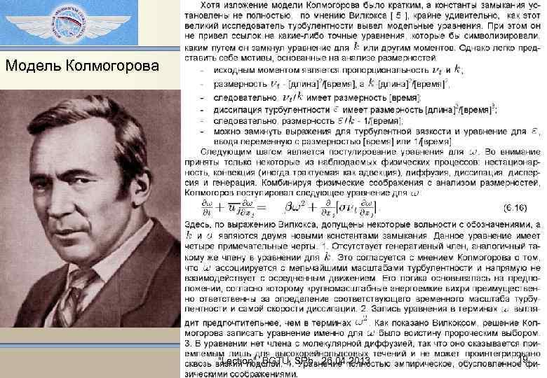 Модель Колмогорова