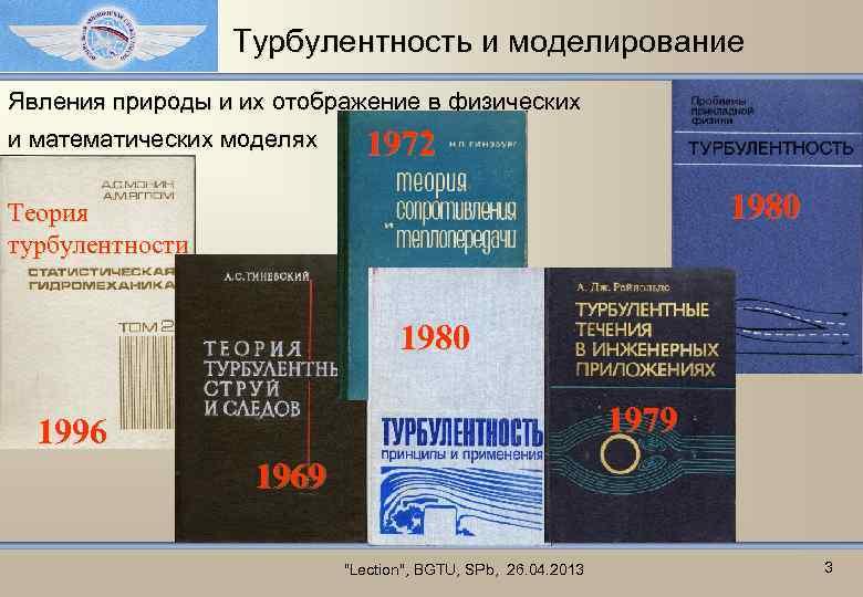 Турбулентность и моделирование Явления природы и их отображение в физических и математических моделях 1972
