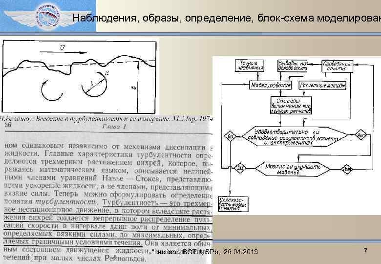 Наблюдения, образы, определение, блок-схема моделирован