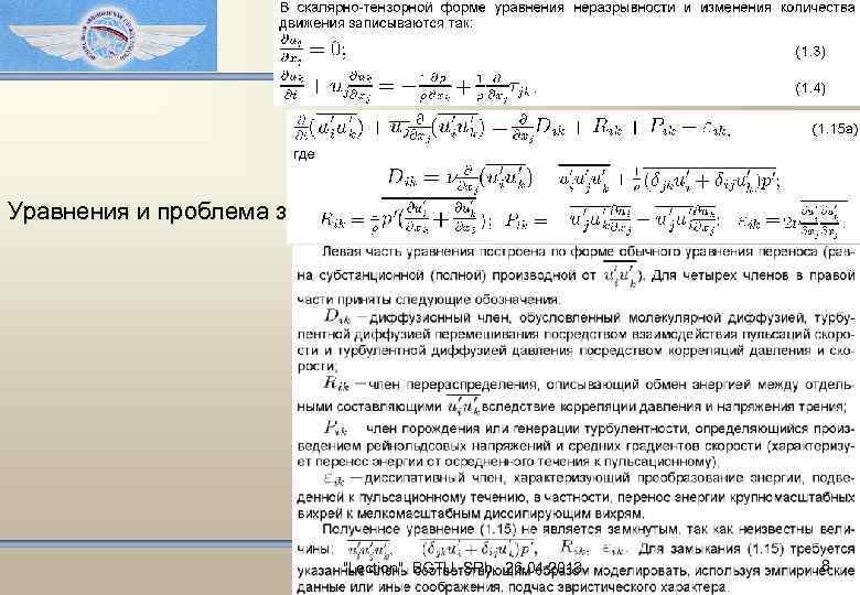 Уравнения и проблема замыкания