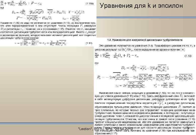 Уравнения для k и эпсилон