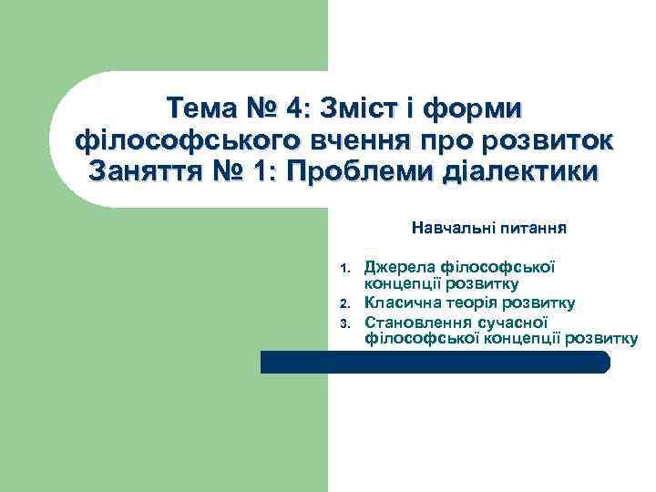 Тема № 4: Зміст і форми філософського вчення про розвиток Заняття № 1: Проблеми