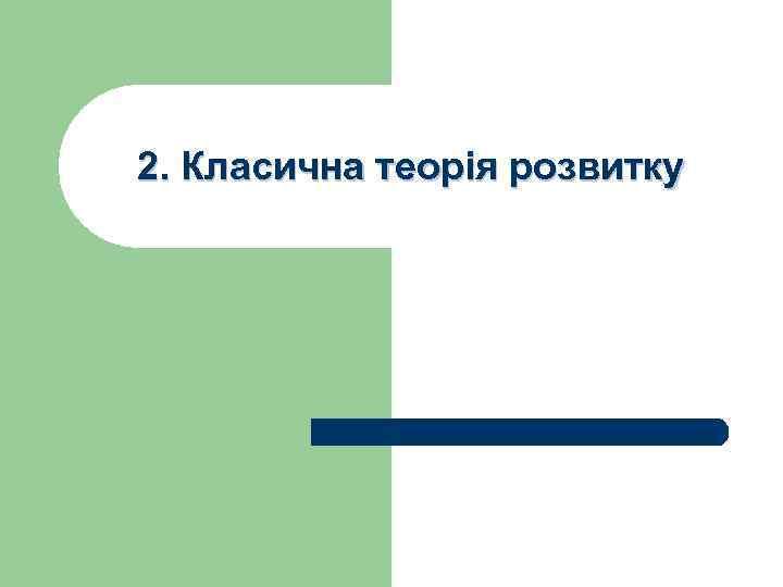 2. Класична теорія розвитку