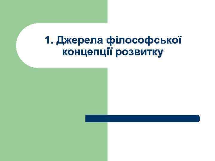 1. Джерела філософської концепції розвитку