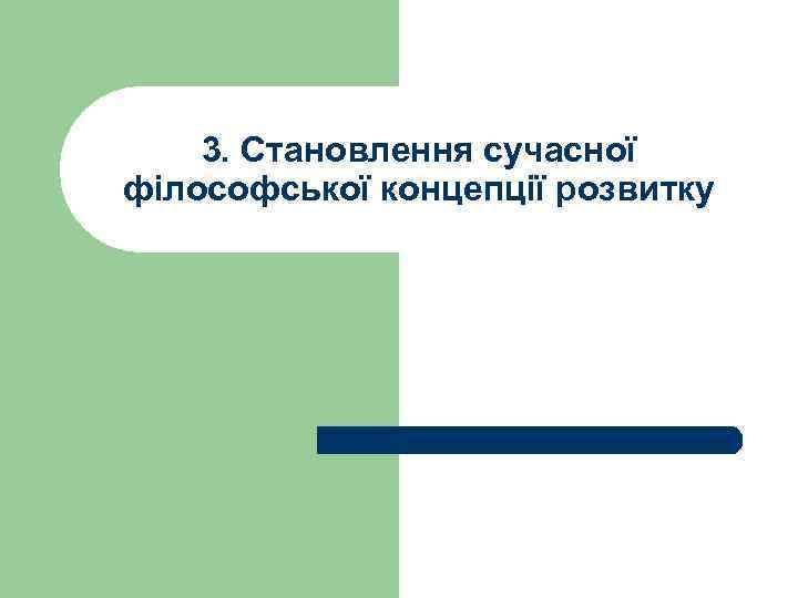 3. Становлення сучасної філософської концепції розвитку