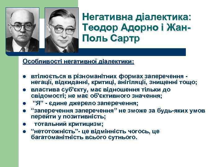 Негативна діалектика: Теодор Адорно і Жан. Поль Сартр Особливості негативної діалектики: l l l