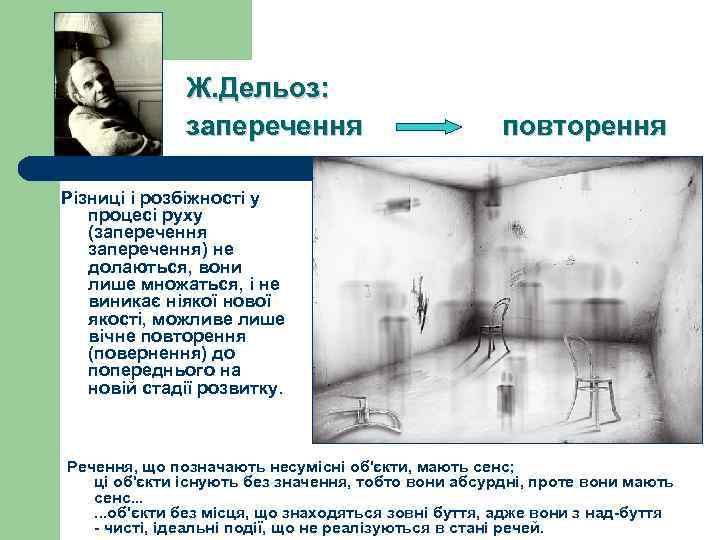 Ж. Дельоз: заперечення повторення Різниці і розбіжності у процесі руху (заперечення) не долаються, вони