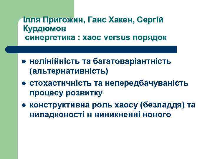 Ілля Пригожин, Ганс Хакен, Сергій Курдюмов синергетика : хаос versus порядок l l l