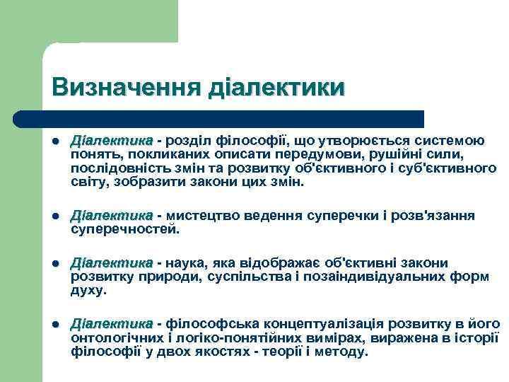 Визначення діалектики l Діалектика - розділ філософії, що утворюється системою Діалектика понять, покликаних описати