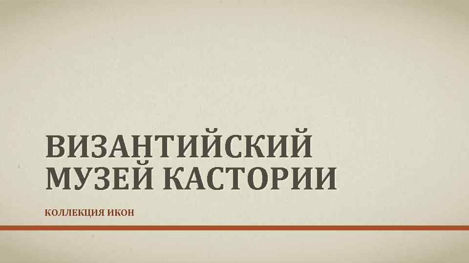 ВИЗАНТИЙСКИЙ МУЗЕЙ КАСТОРИИ КОЛЛЕКЦИЯ ИКОН
