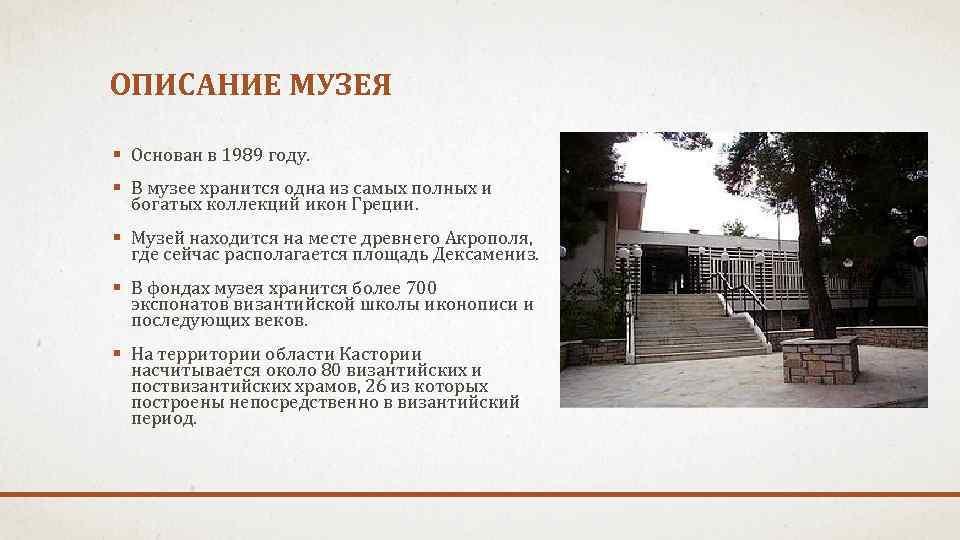 ОПИСАНИЕ МУЗЕЯ § Основан в 1989 году. § В музее хранится одна из самых