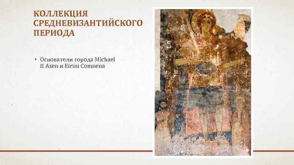 КОЛЛЕКЦИЯ СРЕДНЕВИЗАНТИЙСКОГО ПЕРИОДА • Основатели города Michael II Asen и Eirini Comnena