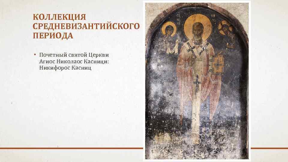 КОЛЛЕКЦИЯ СРЕДНЕВИЗАНТИЙСКОГО ПЕРИОДА • Почетный святой Церкви Агиос Николаос Касници: Никифорос Касниц