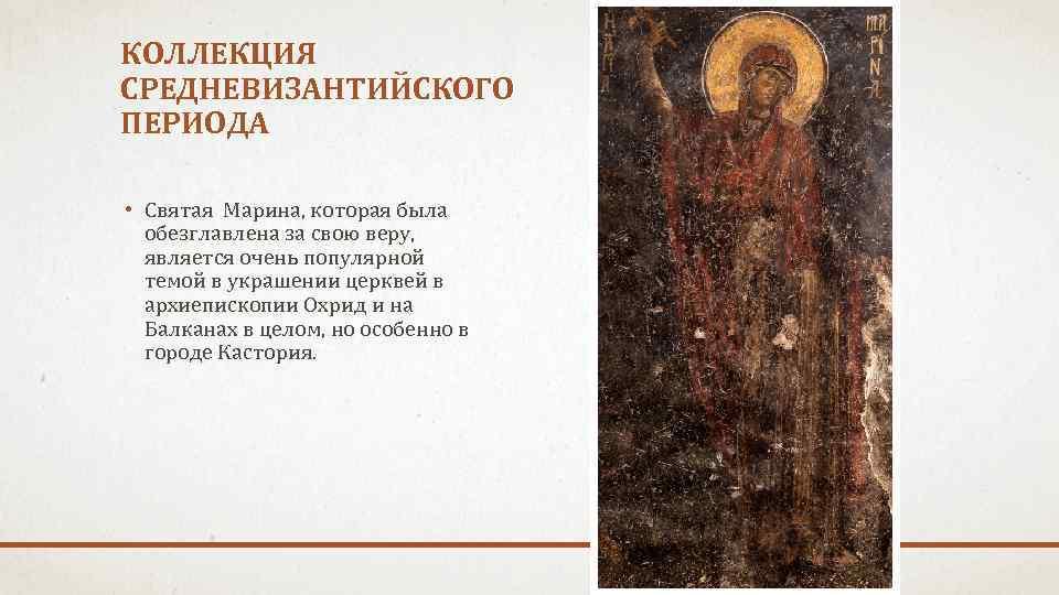 КОЛЛЕКЦИЯ СРЕДНЕВИЗАНТИЙСКОГО ПЕРИОДА • Святая Марина, которая была обезглавлена за свою веру, является очень