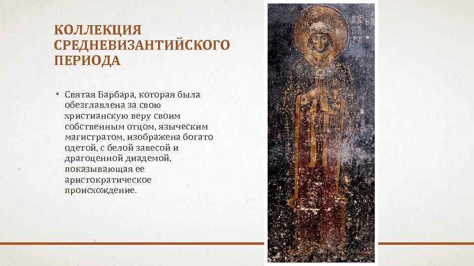 КОЛЛЕКЦИЯ СРЕДНЕВИЗАНТИЙСКОГО ПЕРИОДА • Святая Барбара, которая была обезглавлена за свою христианскую веру своим