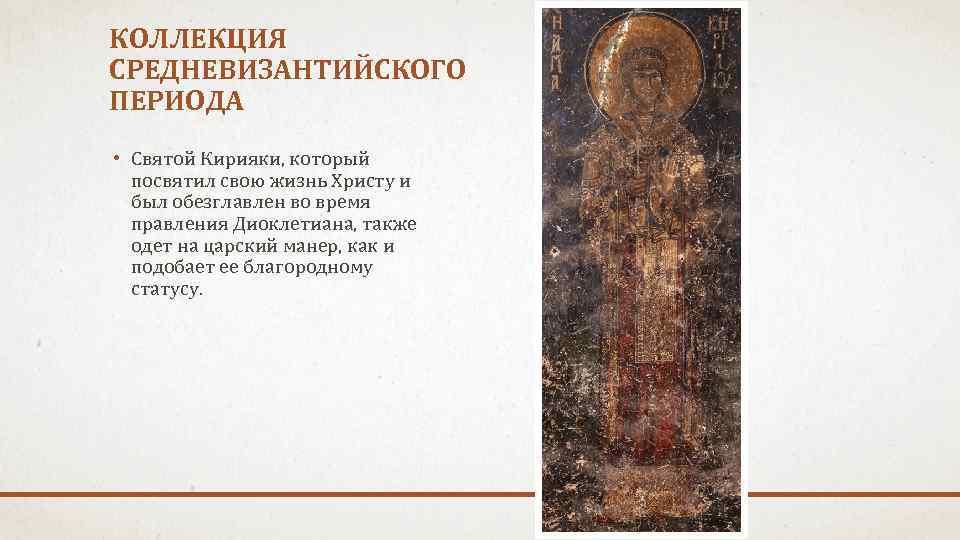 КОЛЛЕКЦИЯ СРЕДНЕВИЗАНТИЙСКОГО ПЕРИОДА • Святой Кирияки, который посвятил свою жизнь Христу и был обезглавлен