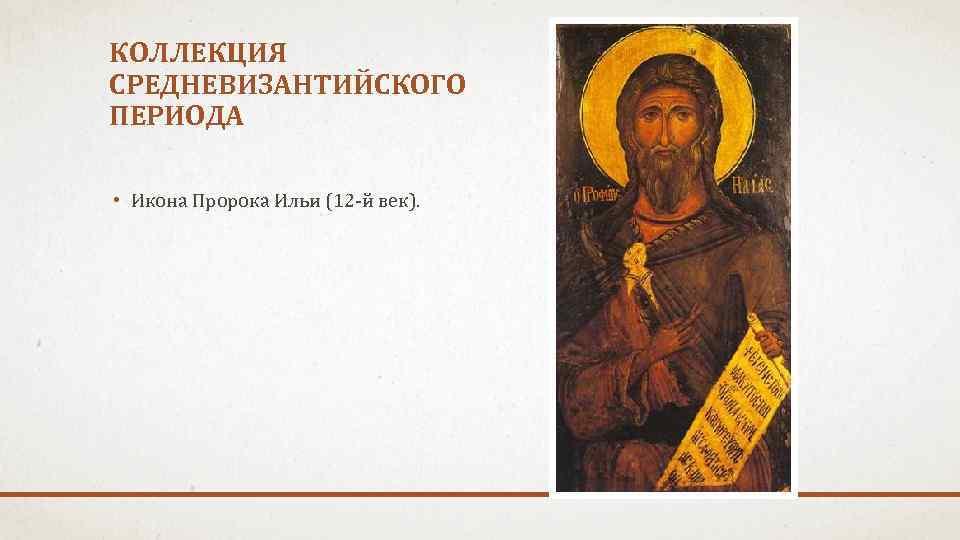 КОЛЛЕКЦИЯ СРЕДНЕВИЗАНТИЙСКОГО ПЕРИОДА • Икона Пророка Ильи (12 -й век).