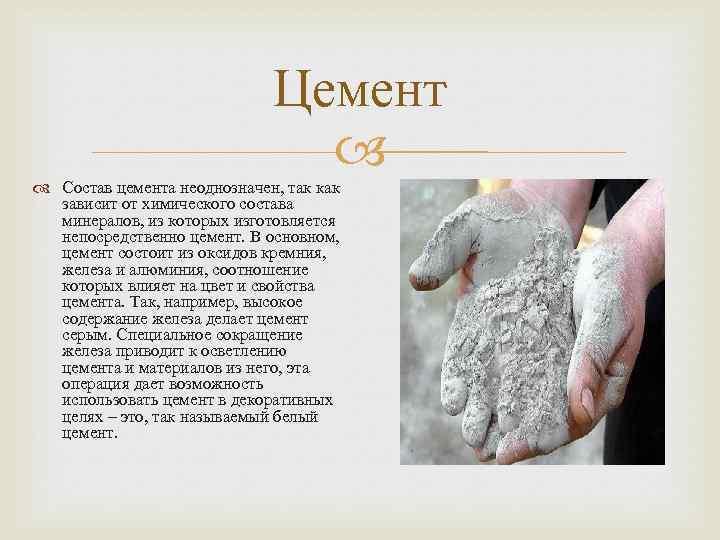 из чего состоит цемент википедия