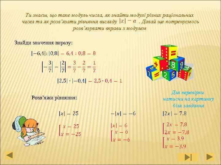 Ти знаєш, що таке модуль числа, як знайти модулі різних раціональних чисел та як