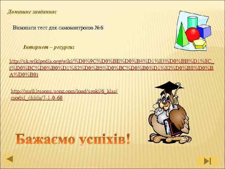 Домашнє завдання: Виконати тест для самоконтролю № 6 Інтернет – ресурси: http: //uk. wikipedia.