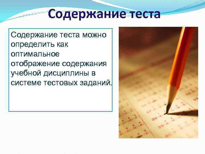 Содержание теста можно определить как оптимальное отображение содержания учебной дисциплины в системе тестовых заданий.