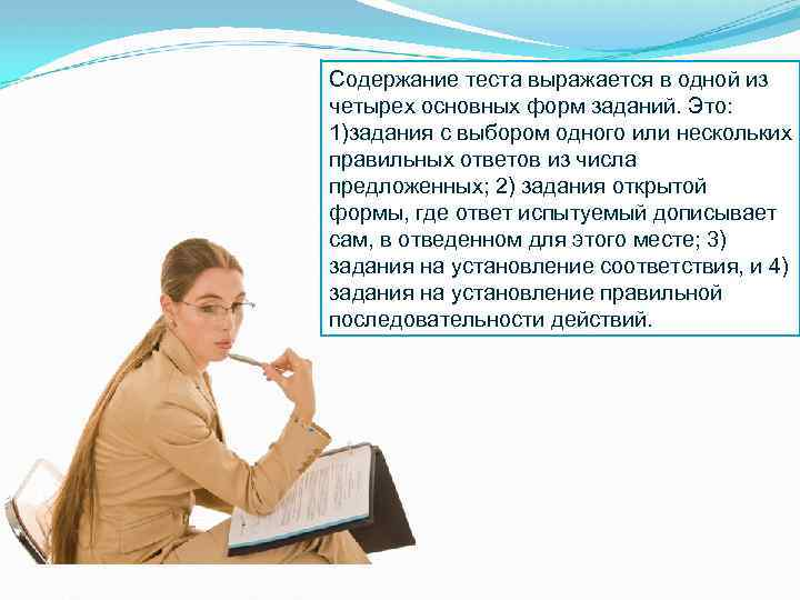 Содержание теста выражается в одной из четырех основных форм заданий. Это: 1)задания с выбором
