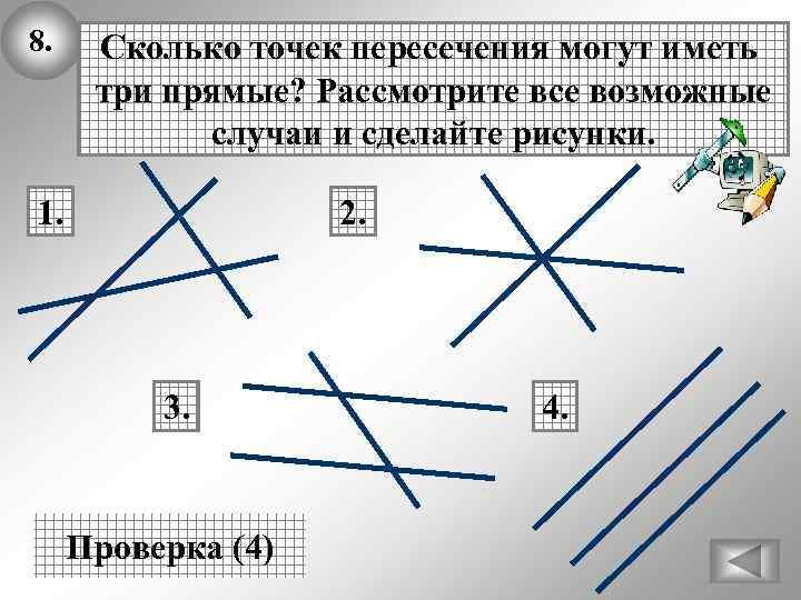8. Сколько точек пересечения могут иметь три прямые? Рассмотрите все возможные случаи и сделайте