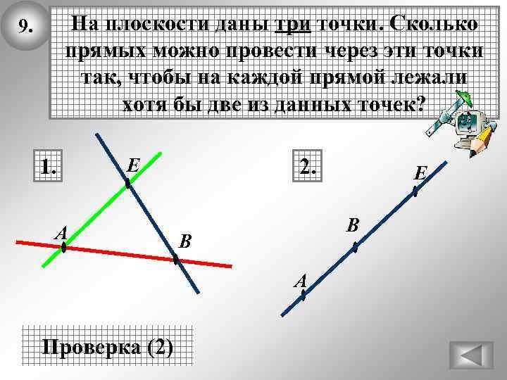 На плоскости даны три точки. Сколько прямых можно провести через эти точки так, чтобы