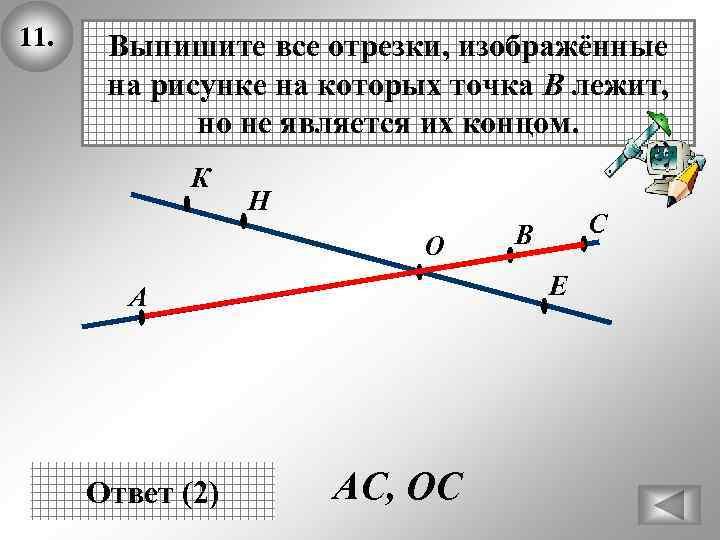 11. Выпишите все отрезки, изображённые на рисунке на которых точка В лежит, но не