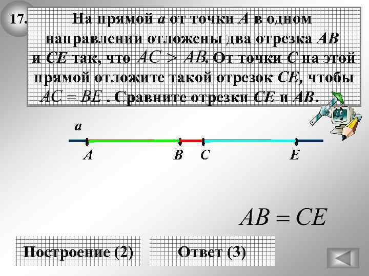 17. На прямой а от точки А в одном направлении отложены два отрезка АВ