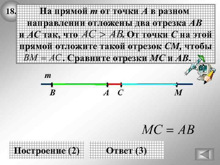 18. На прямой т от точки А в разном направлении отложены два отрезка АВ