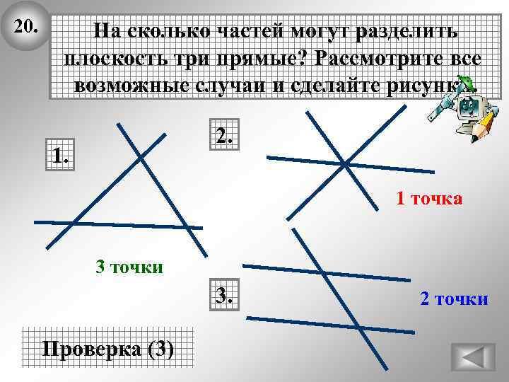 20. На сколько частей могут разделить плоскость три прямые? Рассмотрите все возможные случаи и