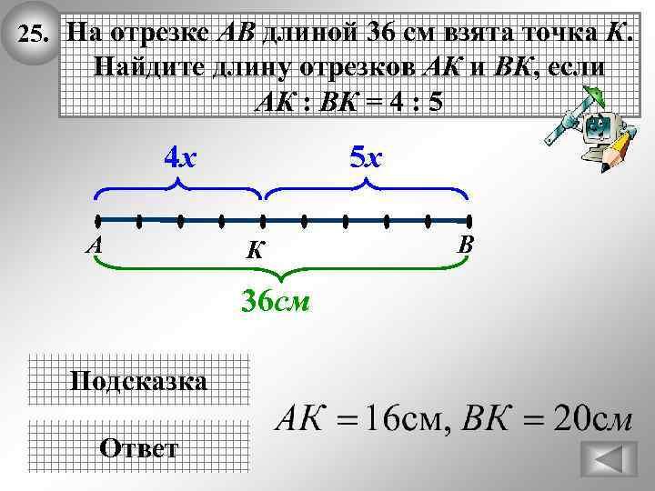 25. На отрезке АВ длиной 36 см взята точка К. Найдите длину отрезков АК