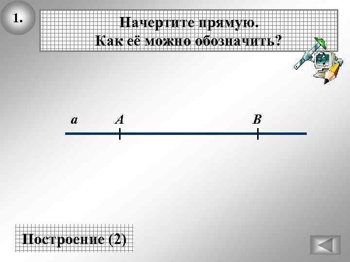 1. Начертите прямую. Как её можно обозначить? а А Построение (2) В