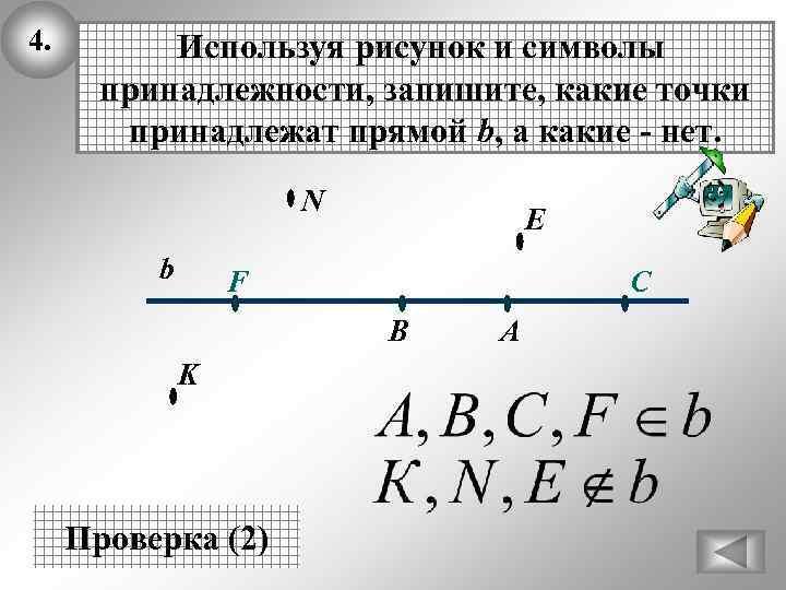 4. Используя рисунок и символы принадлежности, запишите, какие точки принадлежат прямой b, а какие