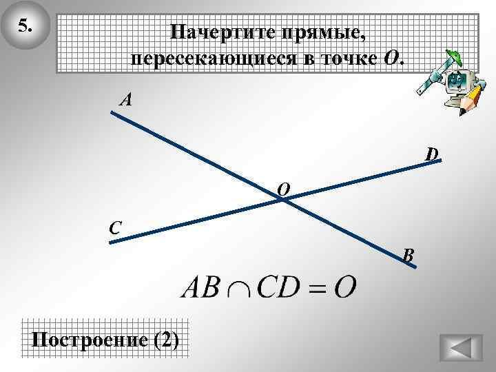5. Начертите прямые, пересекающиеся в точке О. А D О С В Построение (2)