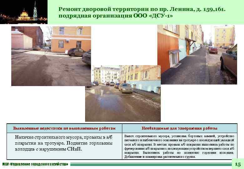 Ремонт дворовой территории по пр. Ленина, д. 159, 161. подрядная организация ООО «ДСУ-1» Выявленные