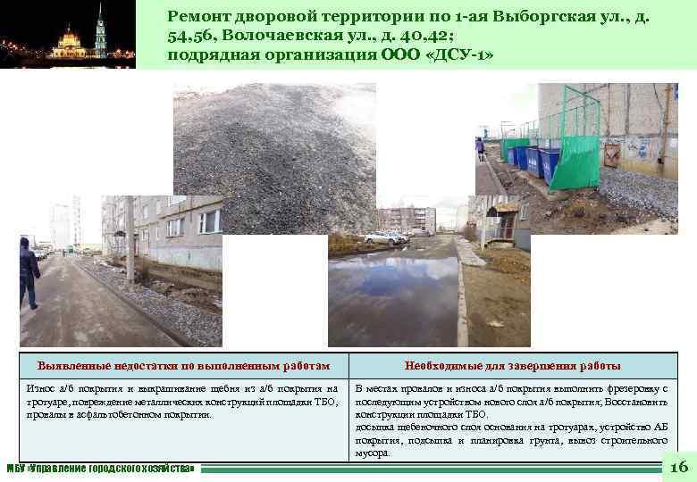 Ремонт дворовой территории по 1 -ая Выборгская ул. , д. 54, 56, Волочаевская ул.