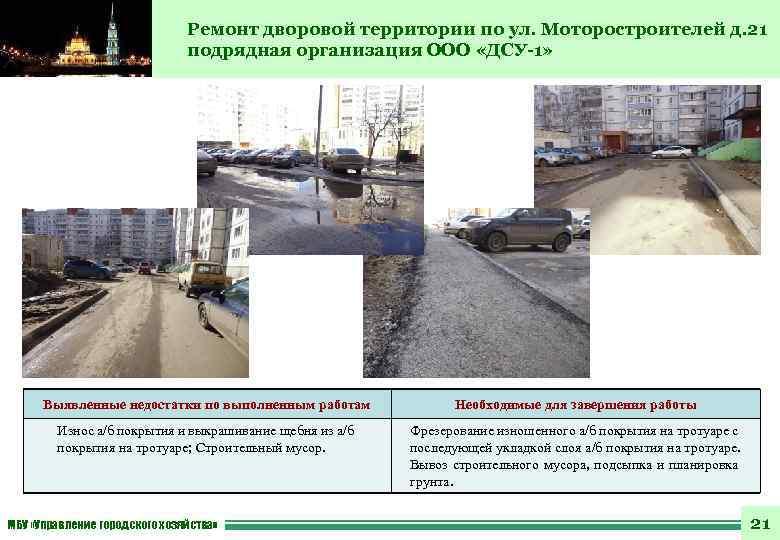 Ремонт дворовой территории по ул. Моторостроителей д. 21 подрядная организация ООО «ДСУ-1» Выявленные недостатки